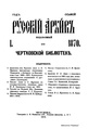 013 tom Russkiy arhiv 1870 vip 1-6.pdf