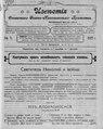 15 - 5 Известия Сочинского Свято-Николаевского Православного Братства 1915 № 5.pdf