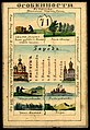 1856. Card from set of geographical cards of the Russian Empire 157.jpg