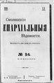 1916. Смоленские епархиальные ведомости. № 24.pdf