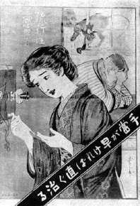 1919FluVictims Japanese Poster
