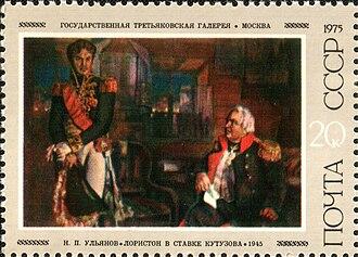Nikolai Ulyanov - Image: 1975 CPA 4491
