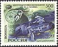 1994. Марка России 0160 hi.jpg