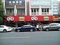 201407 Yaobude Gaosu Shengjian in Shuangling Road.jpg
