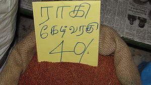 Eleusine coracana - A grocery shop selling ragi in Tamil Nadu