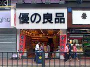 Aji Ichiban Outlet HKG01.jpg