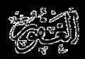 Al Ghafur.png