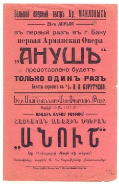 Anoush opera poster, April 29, 1913.tif