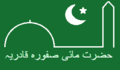 Arabic Calligraphy of word Hazrat Mai Safoora Qadiriyya.png