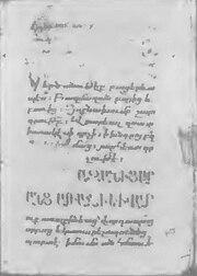 Армянский язык/Армянский разговорник — Викиверситет