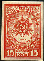 Awards of the USSR-1944. CPA 894.jpg