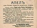 BASA-865K-1-19-5-Asen Zlatarov Obuituary.JPG