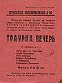 BASA-865K-1-19-6-Asen Zlatarov Obuituary.JPG