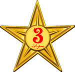 Barnstar of Three Year Diligence (Arabic).png