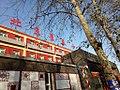 Beijing Jingtai Primary School.jpg