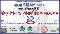 Bengali Wikipedia 10th Anniversary Celebration, 2015 POSTER in Bengali.jpg