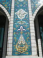 Bibi Shatia Moque and mausoleum - Nishapur 05.JPG