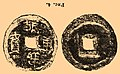 Brockhaus and Efron Encyclopedic Dictionary b22 833-2.jpg