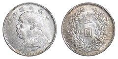 壹圓銀貨、1914年