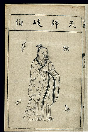 Qibo - Chinese woodcut, Famous medical figures; Portrait of Qibo Wellcome L0039315