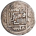 Coin of Anushirwan (Ilkhan), struck at the Tiflis mint (obverse).jpg