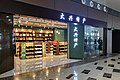 Daxing Specialities store at PKX 1F (20191023134904).jpg