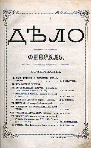 Delo (magazine) - February 1869 issue's title page