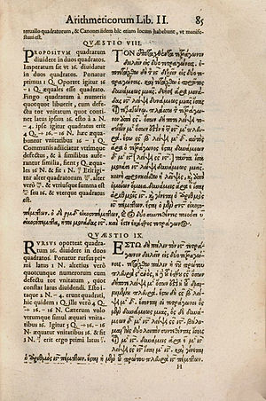 "Fermat's Last Theorem - Problem II.8 in the 1621 edition of the Arithmetica of Diophantus. On the right is the margin that was too small to contain Fermat's alleged proof of his ""last theorem""."