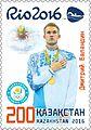 Dmitriy Balandin 2016 stamp of Kazakhstan.jpg