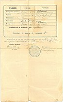 Document of a student, 1897-2.jpg
