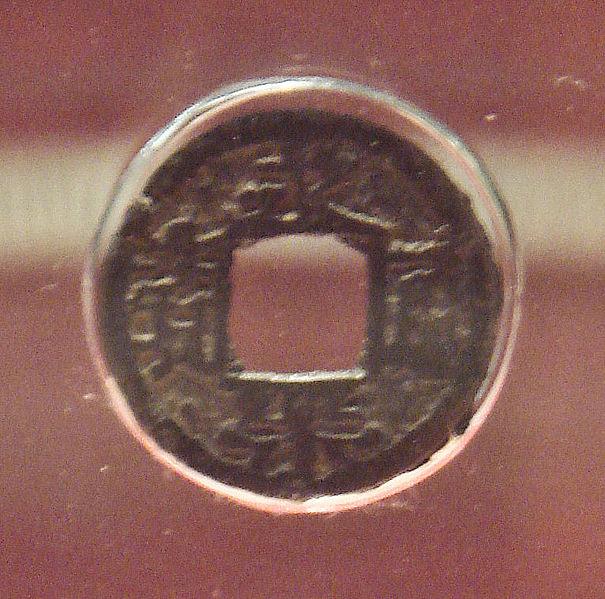 File:Eiraku Tsuuhou Japanese coin.jpg