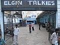 Elgin Talkies - entrance.jpg
