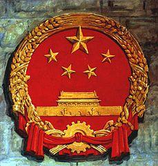 Emblem of China Draft THU 1950-6-17
