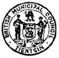 Emblem of Tientsin British Municipal Council 天津英租界工部局徽.jpg