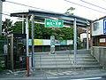 Enoden-Yuigahama-station-entrance.jpg
