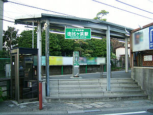 Enoden-Yuigahama-station-entrance.jpg