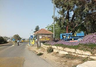 Eshel HaNasi - Image: Eshel Ha Nasi