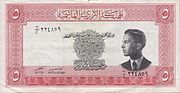 FIVE JD 1952-obverse.jpg