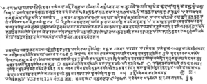 Sanskrit text of the Heart Sutra, in the Siddh...