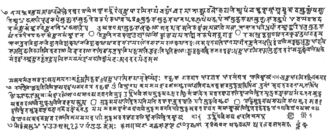 Uṣṇīṣa Vijaya Dhāraṇī Sūtra - A replica of The Heart Sutra and Uṣṇīṣa Vijaya Dhāraṇī Sūtra manuscript in Siddham script on palm-leaf in 609 CE. First page and the first line of second page is The Heart Sutra second page is Uṣṇīṣa Vijaya Dhāraṇī Sūtra Hōryū-ji, Japan. The last line is a complete Sanskrit syllabary in Siddhaṃ script
