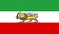 Flag of iran with lion and sun.jpg