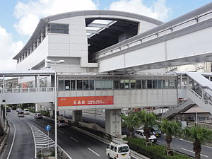 Furujima Station - Image: Furujima Station Okinawa
