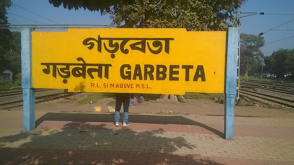 Garbeta railway station