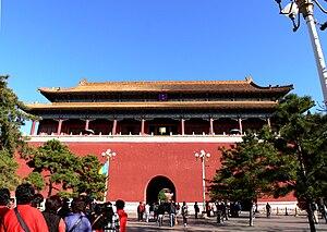 Duanmen - The gate in 2008