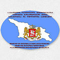 Georgian Ministry for IDPs, etc logo.jpg