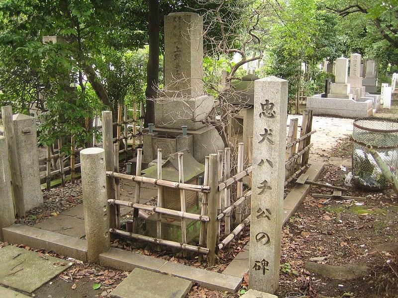 Fichier: Tombe de Hidesaburo Ueno et le monument de Hachiko, dans le Cemetery.jpg Aoyama