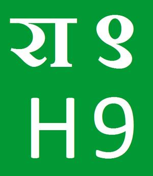 Sagarmatha Highway - Image: H09 NP