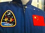 HKSM 香港太空館 Hong Kong Space Museum Astronaut blue uniform Shen Zhou logo n RPChina red flag Jan-2013.JPG