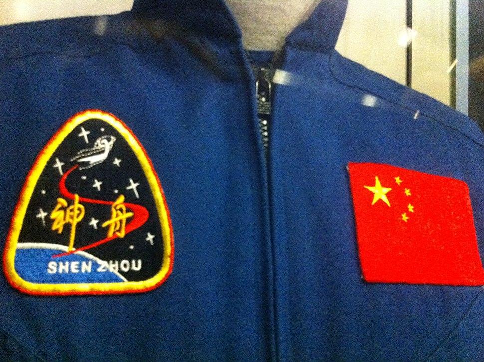 HKSM 香港太空館 Hong Kong Space Museum Astronaut blue uniform Shen Zhou logo n RPChina red flag Jan-2013
