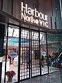 HK 北角 North Point shopping mall Harbour North @ VIC Dec 2018 SSG.jpg